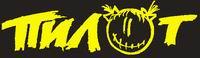 Логотип группы ПИЛОТ