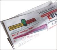 Газета «Колючий Саров»